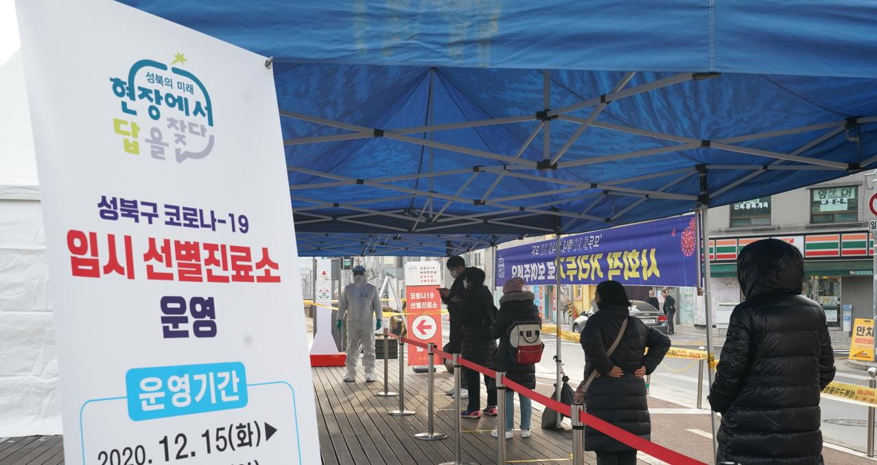 성북구 코로나19 임시 선별진료소 <사진제공=성북구>