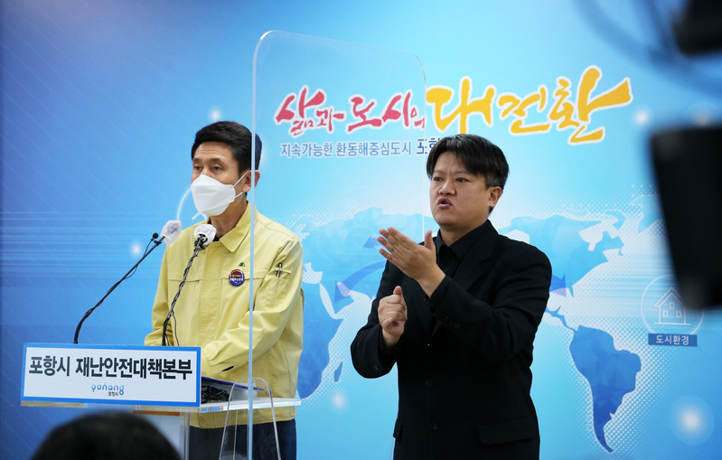 Pohang Mayor Lee Kang-deok (L) holds a press briefing on the city's coronavirus situation on Jan. 25, 2021. (Photo: Yonhap News)