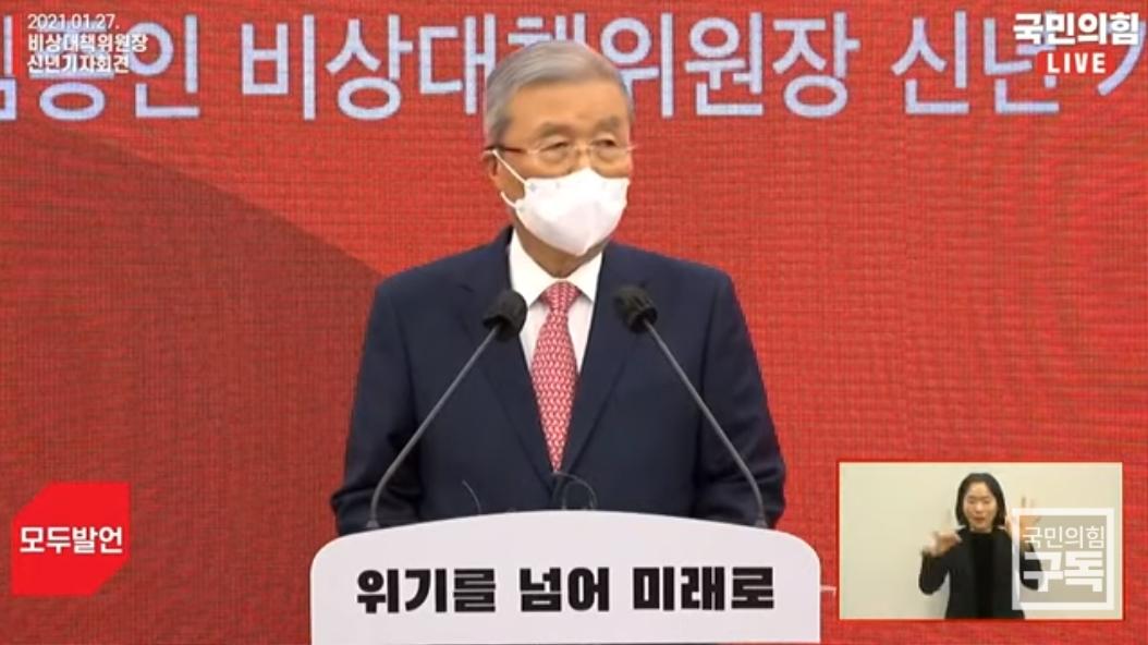 김종인 비상대책위원장 <사진=오른소리 유튜브>