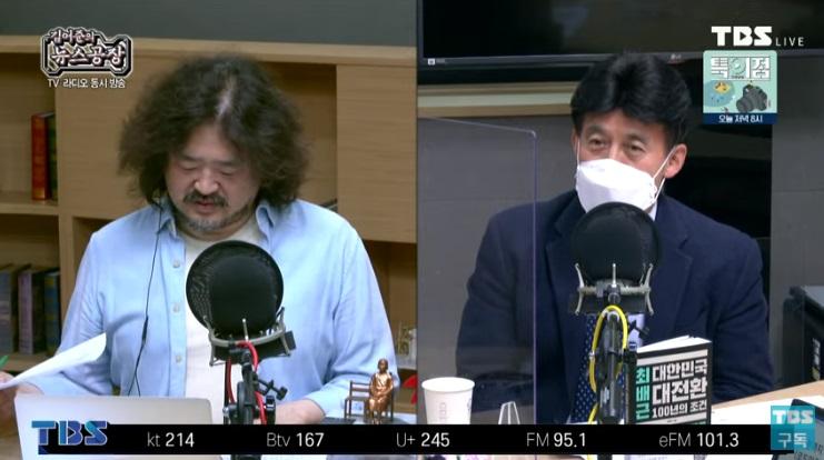 27일 TBS '김어준의 뉴스공장'에 출연한 최배근 교수