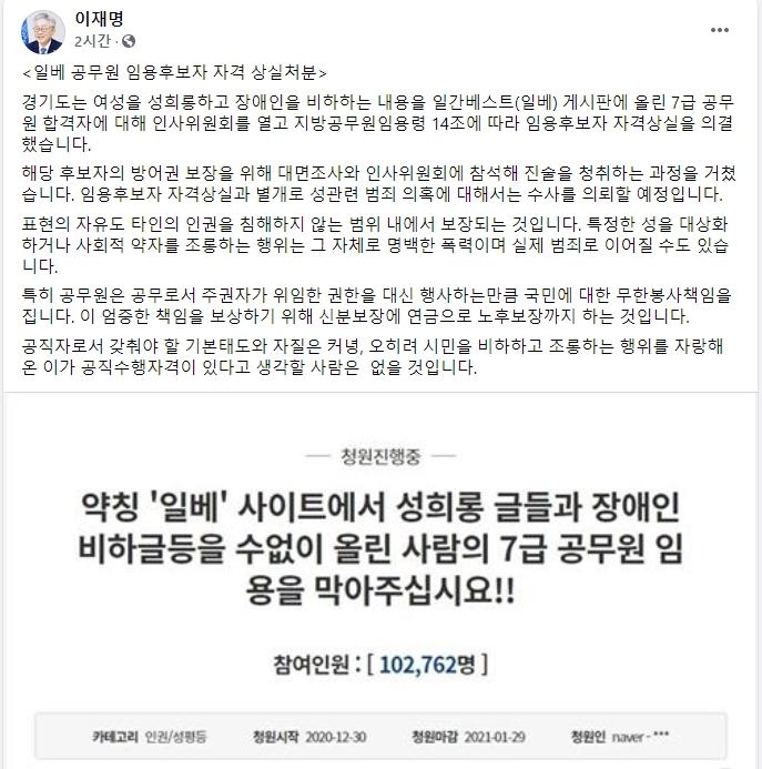 경기도 성범죄 의심 7급 임용후보자 자격상실 결정, <사진=이재명 SNS >