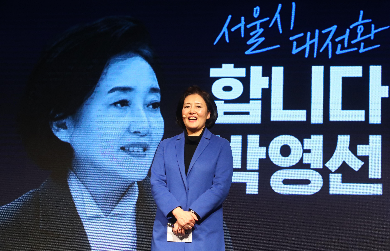 출마 선언하는 박영선 전 장관