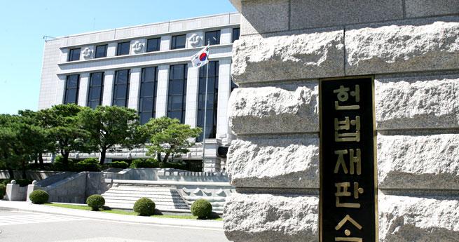 헌법재판소 전경