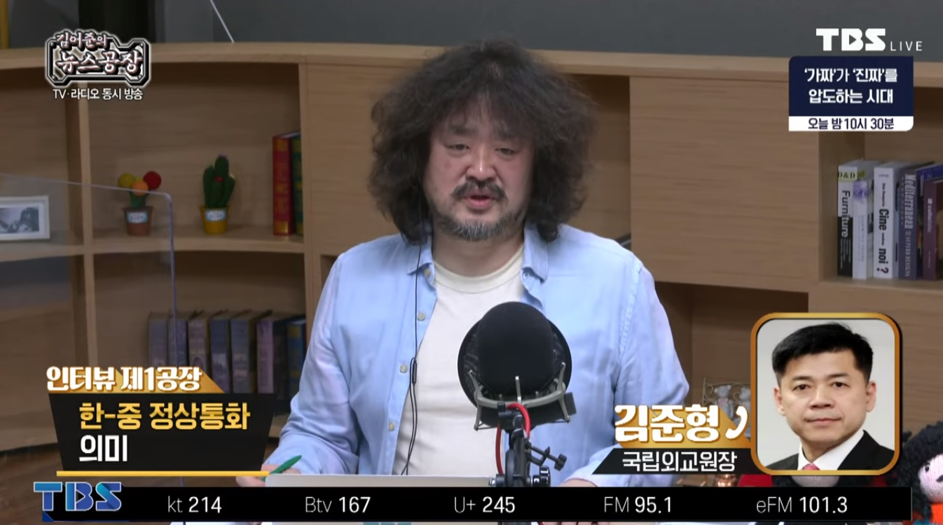 28일 TBS '김어준의 뉴스공장'과 인터뷰하는 김준형 원장