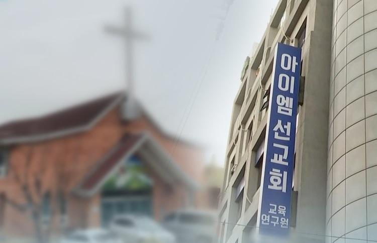 IM선교회