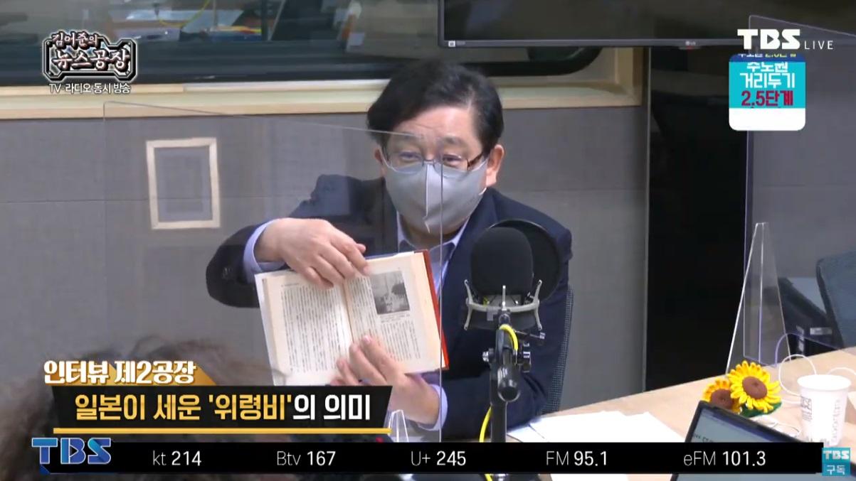 10일 TBS '김어준의 뉴스공장'에 출연한 호사카 유지 교수