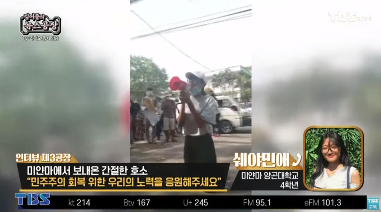 23일 TBS '김어준의 뉴스공장'과 인터뷰하는 쉐야민애씨