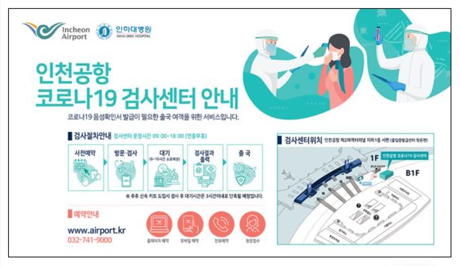 코로나19검사센터=인천공항공사 제공