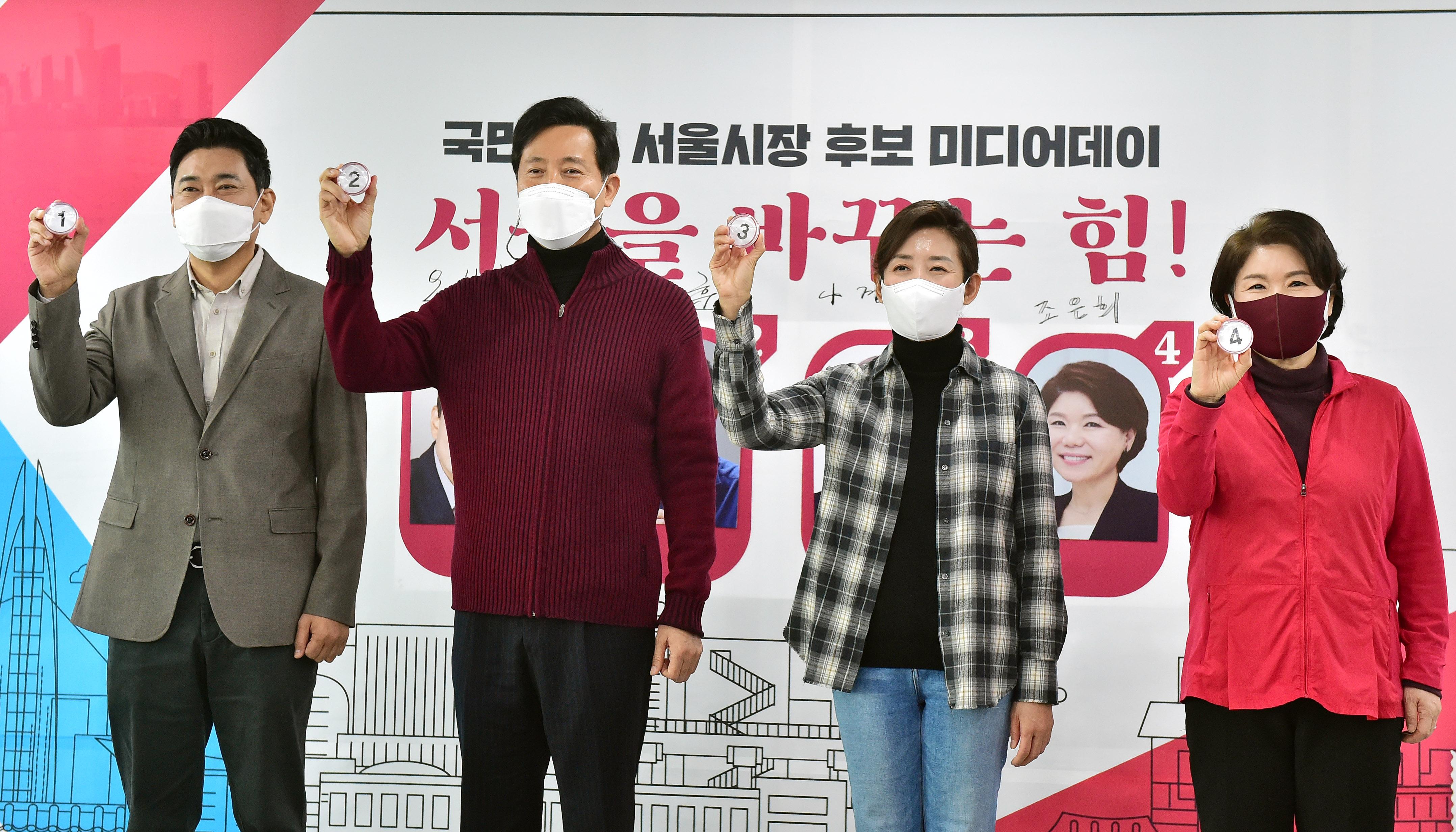 경선 후보자 기호 추첨하는 국민의힘 서울시장 예비후보들