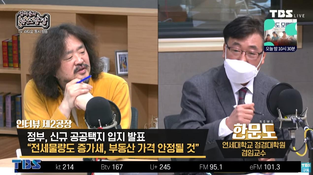 26일 TBS '김어준의 뉴스공장'에 출연한 한문도 교수