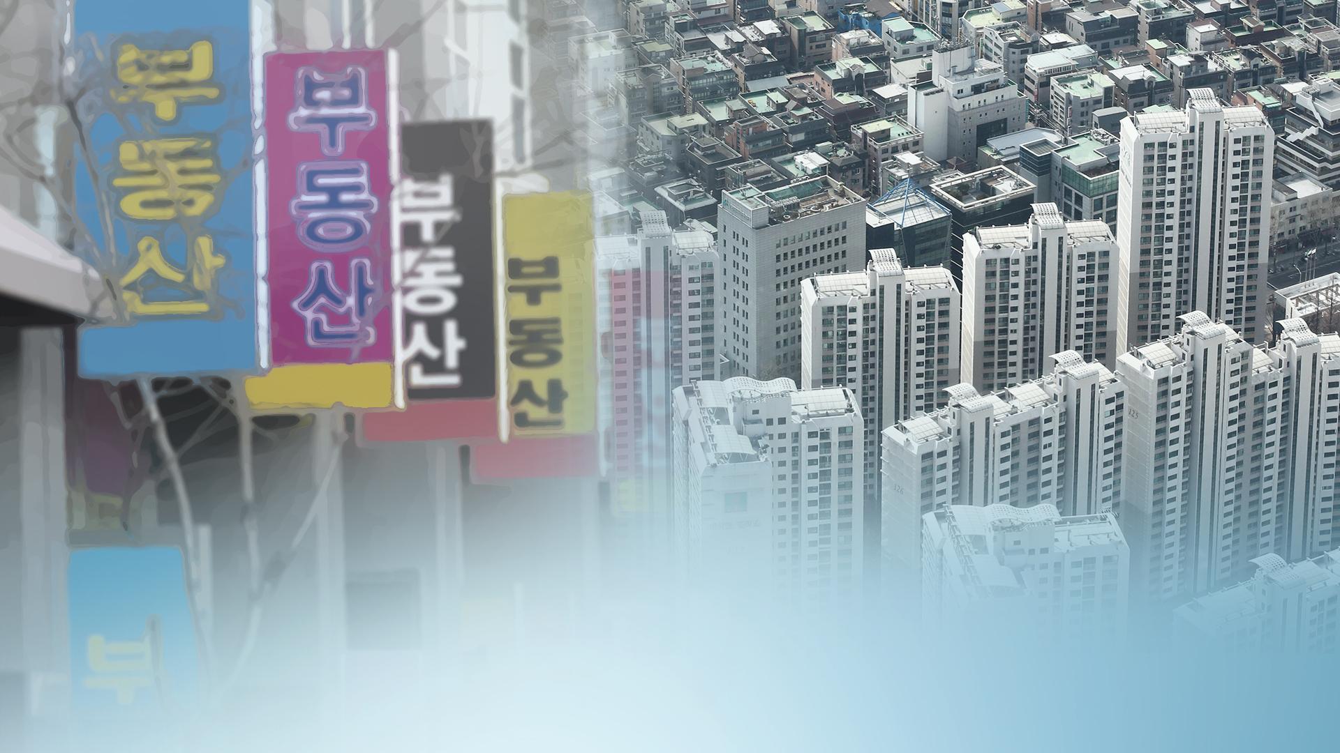 서울 부동산 시장