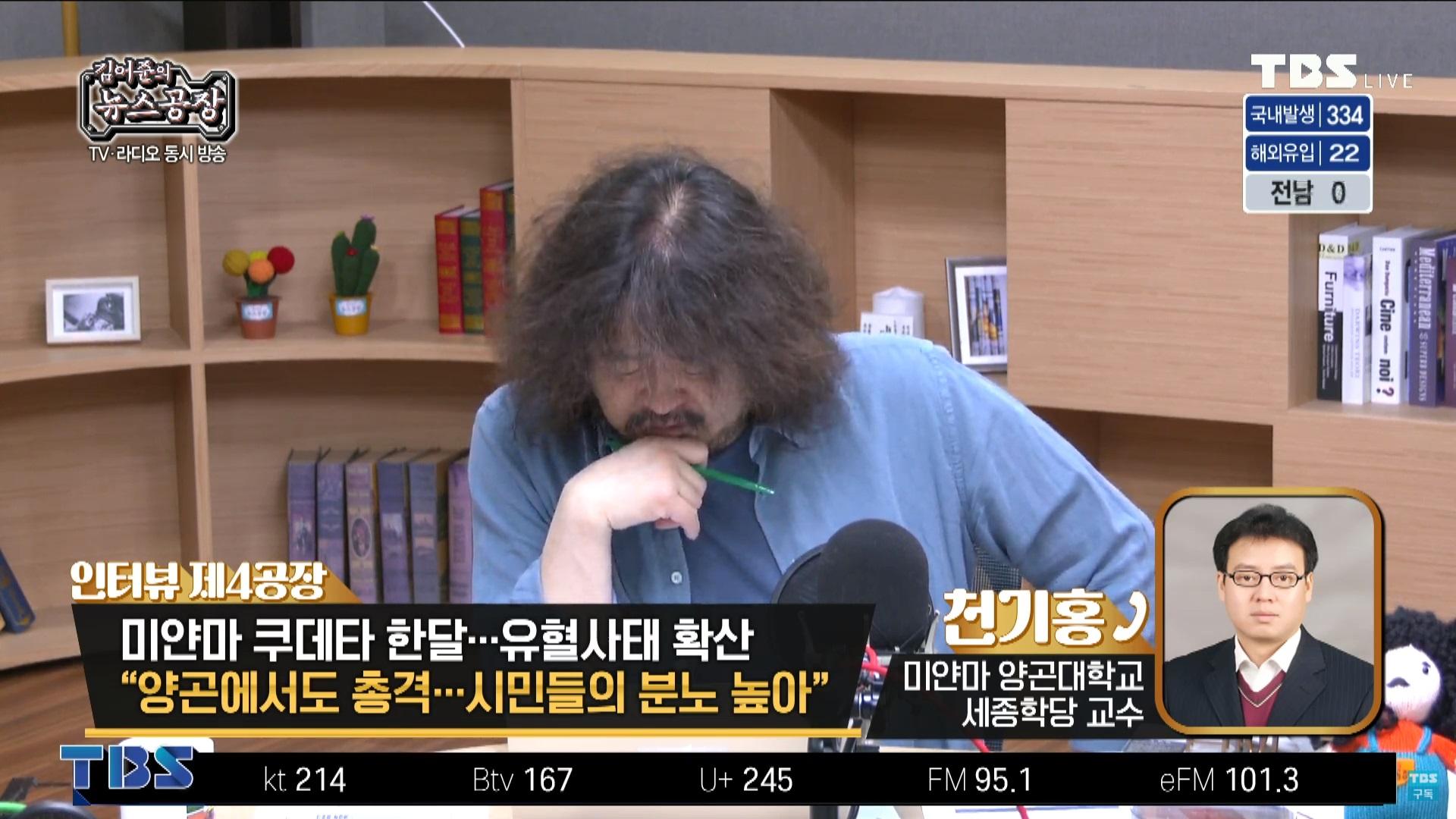 1일 TBS '김어준의 뉴스공장'과 인터뷰하는 천기홍 교수