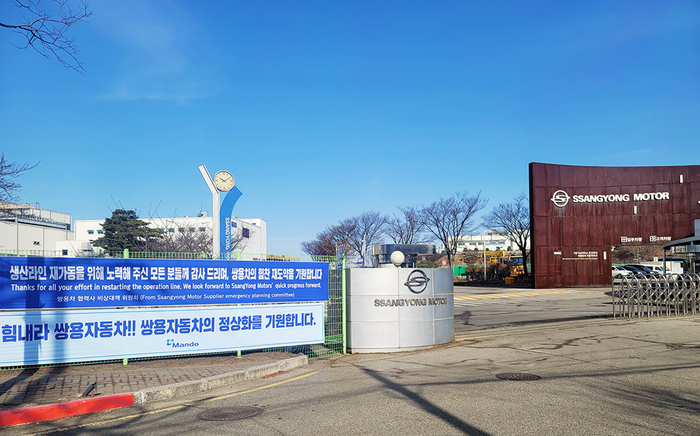 A banner hangs outside the Ssangyong Motor plant in Pyeongtaek, Gyeonggi Province, offering words of encouraging the company after it suffered a temporary shutdown due to financial issues. (Photo: Yonhap News)