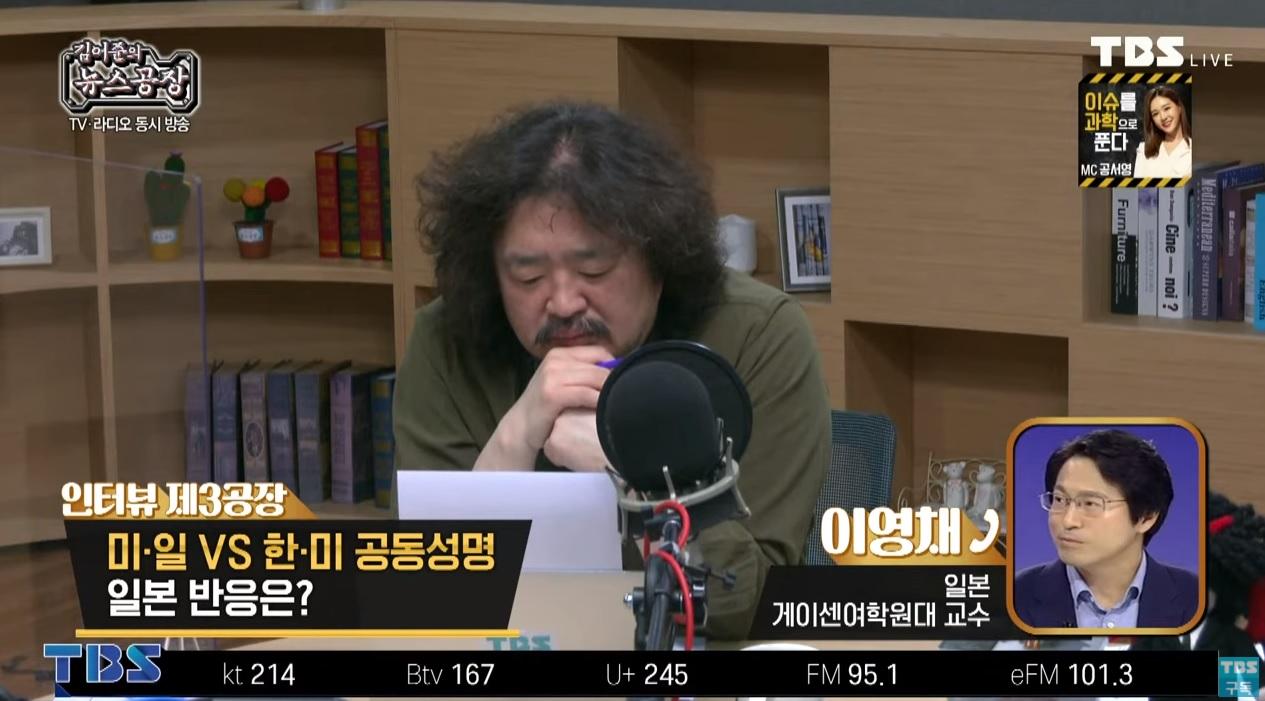 22일 TBS '김어준의 뉴스공장'과 인터뷰하는 이영채 교수
