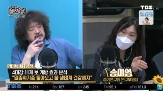 14일 TBS ''김어준의 뉴스공장''에 출연한 송미영 연구부원장
