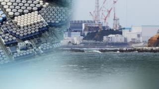 Fukushima water discharge image