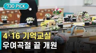세월호 4·16기억교실, 우여곡절 끝 개원