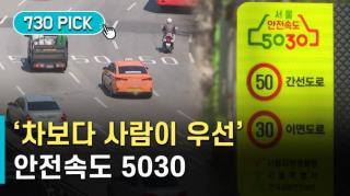 [기획] 왜 속도를 줄여야 하나 17일부터 안전속도 5030
