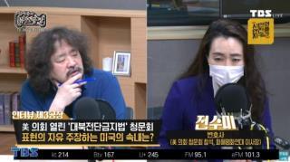 19일 TBS ''김어준의 뉴스공장''에 출연한 전수미 변호사