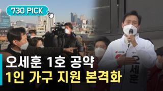 오세훈 1호 공약 130만 1인 가구 지원 본격화
