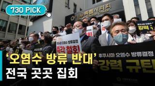 전국 곳곳서 후쿠시마 원전 오염수 반대 집회