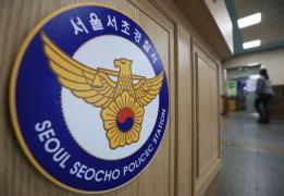 서울 서초경찰서