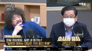 20일 TBS ''김어준의 뉴스공장''에 출연한 호사카 유지 교수
