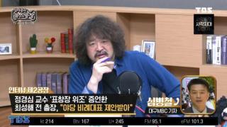 20일 TBS ''김어준의 뉴스공장''과 인터뷰하는 심병철 기자
