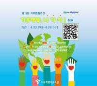 지구의날 행사 포스터 <사진=서울시교육청>