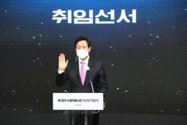 Seoul Mayor Oh Se-hoon takes an oath of office at his inauguration ceremony at Dongdaemun Design Plaza on April 22, 2021. (Photo: Yonhap News)