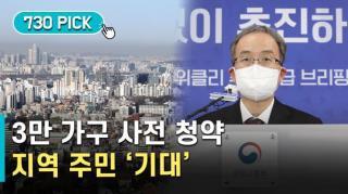 올 하반기 수도권 사전청약 시작 지역 주민 기대감 상승