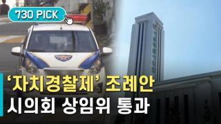 자치분권의 축 자치경찰제 조례안 서울시의회 상임위 통과