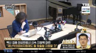 손영래 중앙사고수습본부 사회전략반장 TBS 인터뷰