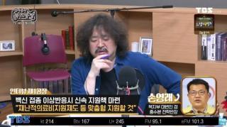 23일 TBS ''김어준의 뉴스공장''과 인터뷰하는 손영래 전략반장