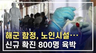 해군 함정 노인시설 집단 감염 신규 확진 800명 육박