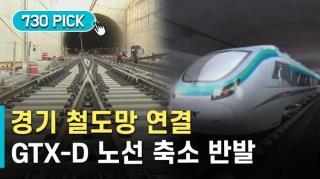경기 철도망 연결 GTX D 노선 축소 반발