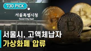 서울시 전국 최초 고액체납자 가상화폐 압류
