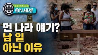 ON 세계 지구촌 코로나19 양극화....일상 복귀 vs 생지옥