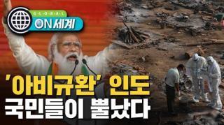 [ON 세계] 아비규환 인도 총리 향한 성난 민심