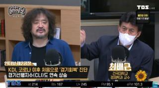 12일 TBS ''김어준의 뉴스공장''에 출연한 최배근 교수