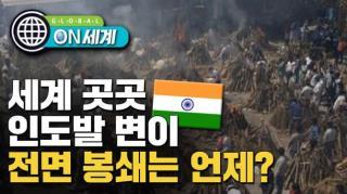 ON 세계 WHO 인도발 변이 세계 44개국 확산 파우치 인도 완전 봉쇄해야