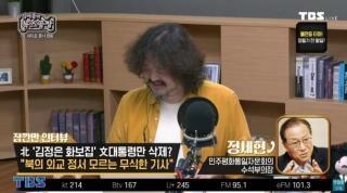 13일 TBS ''김어준의 뉴스공장''과 인터뷰하는 정세현 부의장