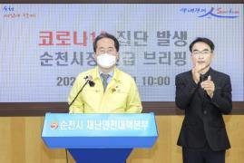 Suncheon Mayor Huh Seok announces Level 2 distancing (Yonhap)