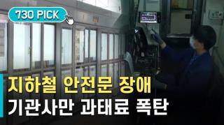 지하철 안전문 장애 기관사만 과태료 폭탄