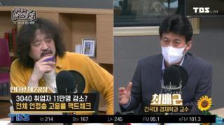 14일 TBS ''김어준의 뉴스공장''에 출연한 최배근 교수