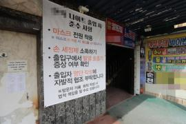 Picture shows a closed nightclub in Suncheon on May 14 (Yonhap)