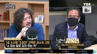 17일 TBS ''김어준의 뉴스공장''에 출연한 강욱천 위원장