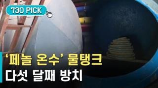 페놀 온수 마포 아파트, 물탱크 교체 다섯달째 깜깜무소식