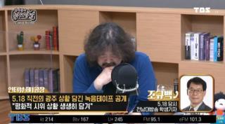 18일 TBS ''김어준의 뉴스공장''과 인터뷰하는 조규백 씨
