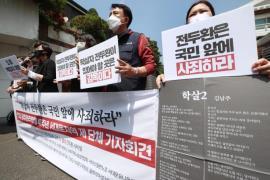 ''전두환은 국민 앞에 사죄하라''